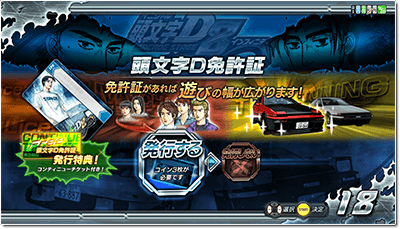 Initial D Arcade Stage 6 Aa Pc - criselist