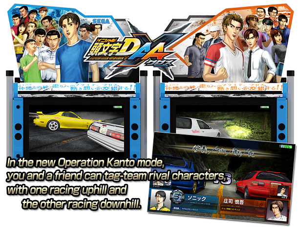 Initial D Arcade Stage 6 Download